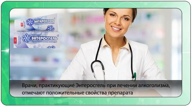Отзывы о лекарственном препарате Энтеросгель