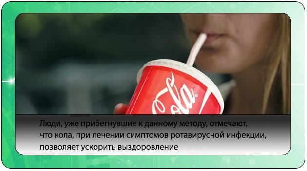 Отзывы об употреблении Кока-колы