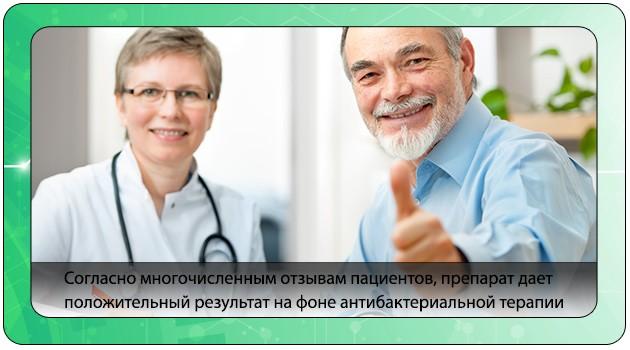 Положительный отзыв пациента