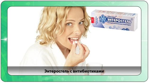 Прием Энтеросорбента с антибиотиками