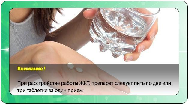 Прием таблеток от поноса