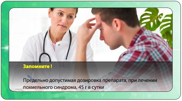 Совет доктора