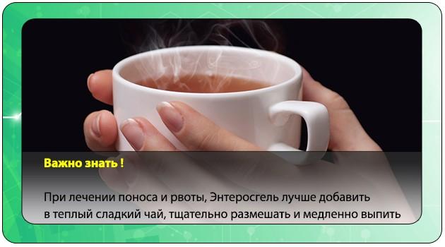 Теплый сладкий чай