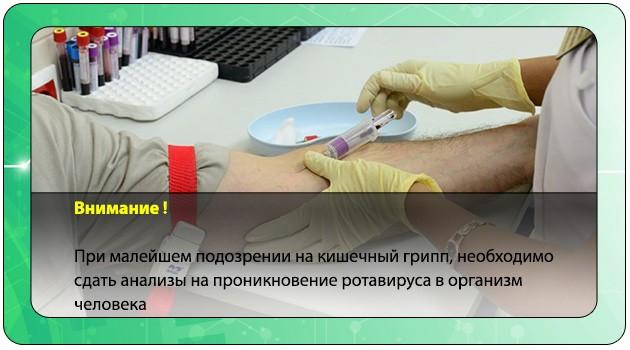 Взятие крови на ротавирус