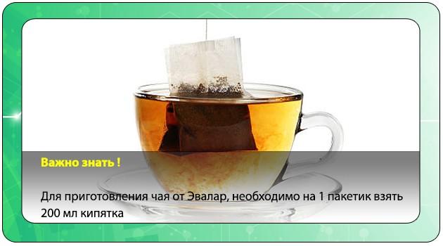 Заваривание пакетированного чая