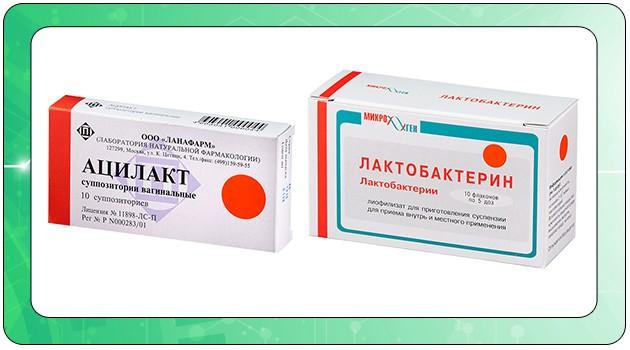 Ацилакт и Лактобактерин