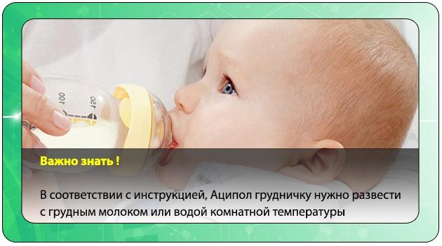 Грудной ребенок принимает лекарство