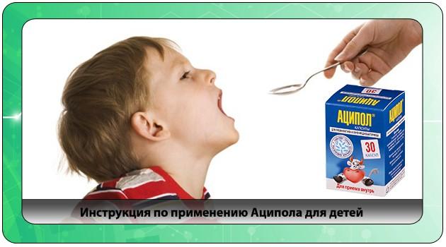 Инструкция по применению Аципола для детей