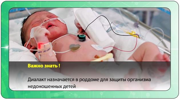 Лечение недоношенного ребенка