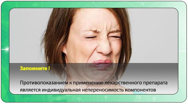 Непереносимость лекарства