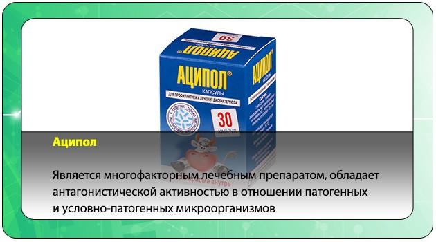 Описание препарата Аципол
