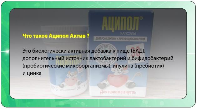 Описание препарата Аципол Актив