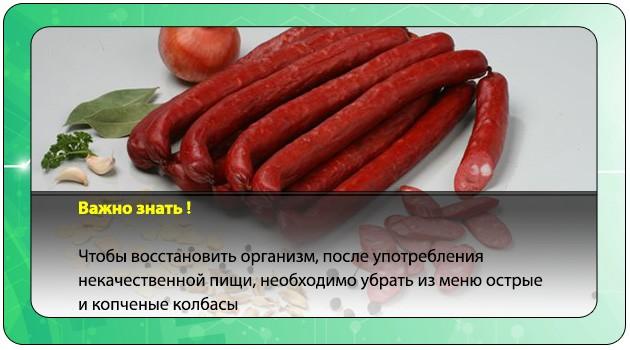 Острые и копченые колбасы