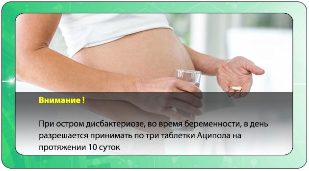 Схема приема Аципола при беременности