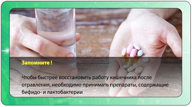 Прием препаратов при интоксикации