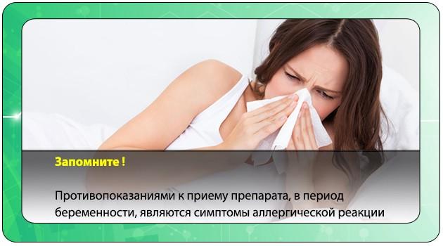 Признаки аллергической реакции