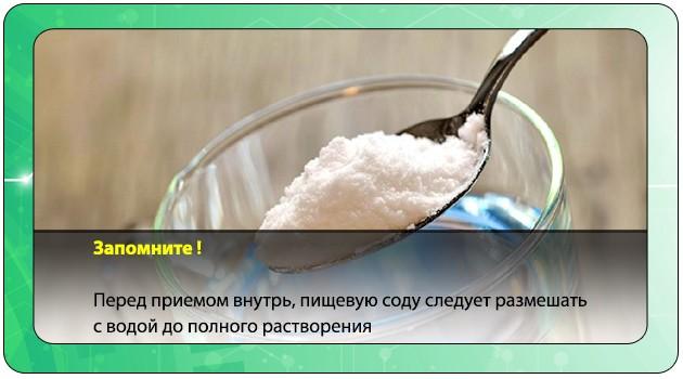 Размешивание соды с водой
