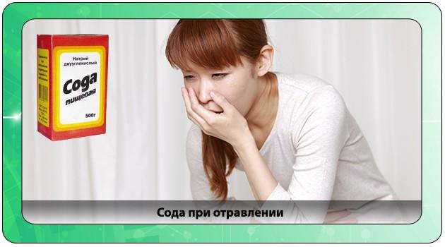 Сода при отравлении
