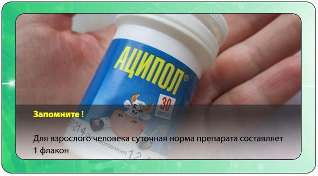 Суточная норма препарата Аципол Актив