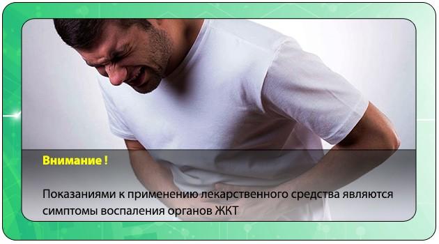 Воспаление органов ЖКТ