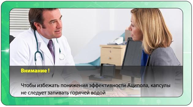 Женщина разговаривает с врачом