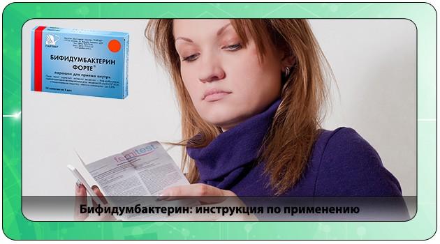 Инструкция по применению пробиотика Бифидумбактерин