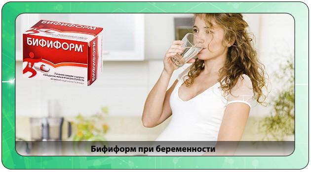 Бифиформ при беременности