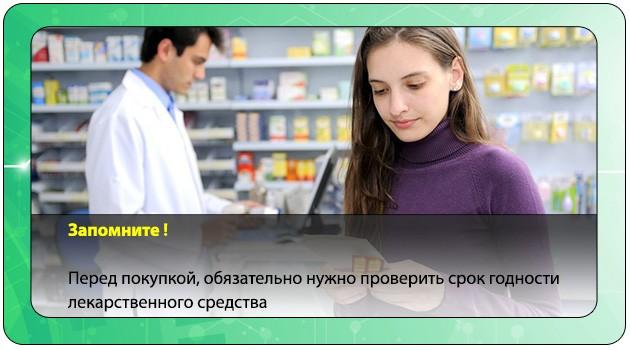 Девушка проверяет срок годности препарата