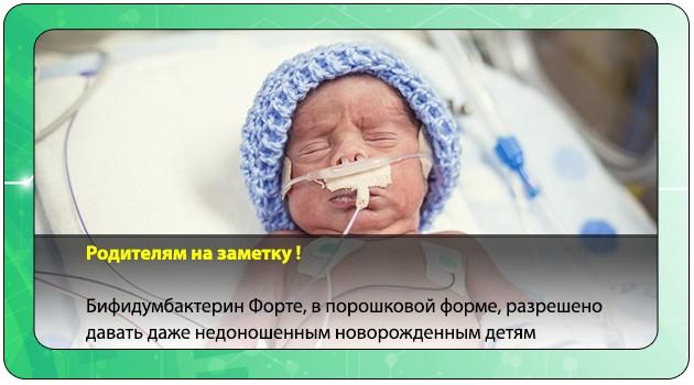 Лечение недоношенных детей