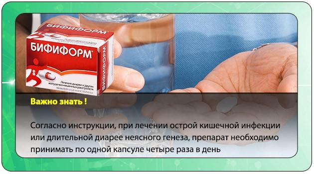 Лечение острой кишечной инфекции