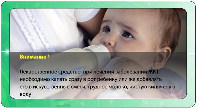 Лекарство с грудным молоком