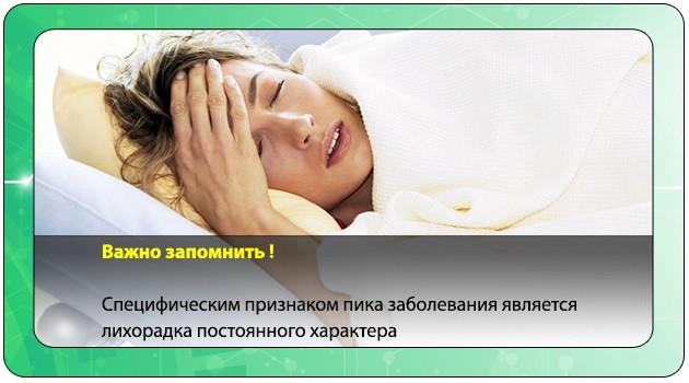 Лихорадка
