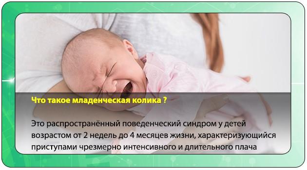 Младенческая колика