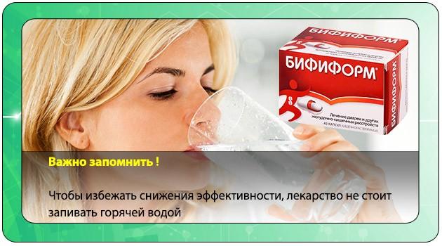 Правила приема лекарства Бифиформ