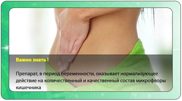 Улучшение микрофлоры кишечника