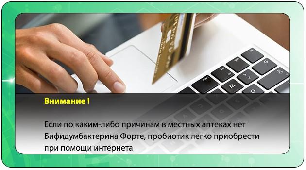 Заказ лекарства через интернет