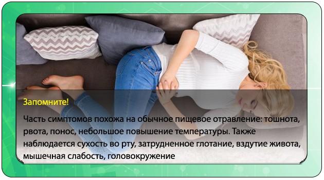 Сильная боль в животе при ботулизме
