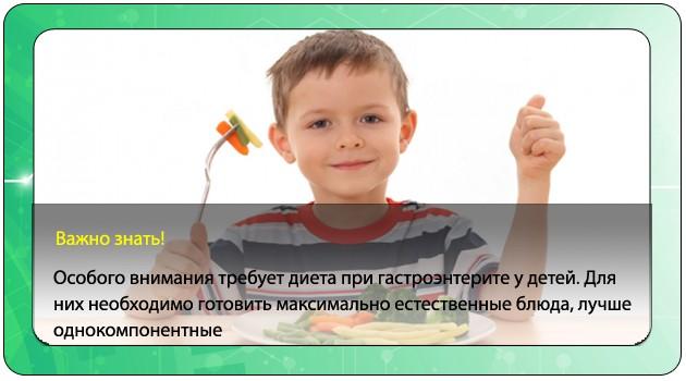 Мальчик на диете при гастроэнтерите