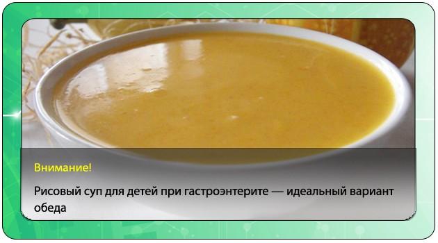 Рисовый суп-пюре для деток