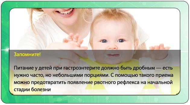 Правило питания для ребенка при гастроэнтерите