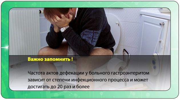 Частый акт дефекации у мужчины
