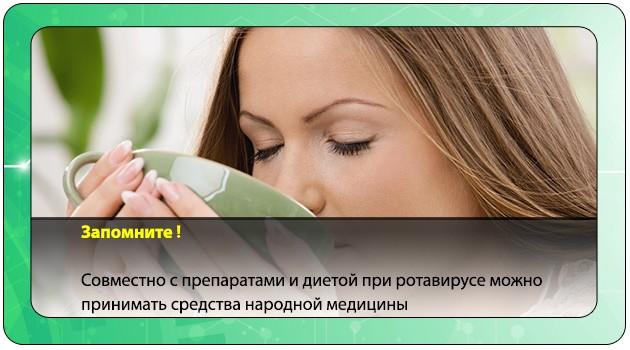 Травяной отвар при ротавирусной инфекции