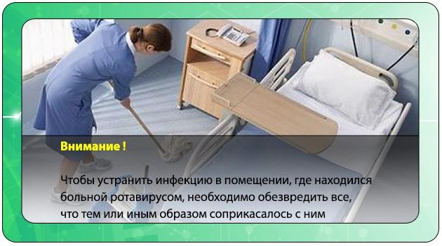 Дезинфекция помещения