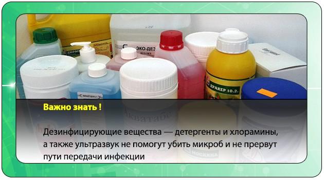 Дезинфицирующие вещества