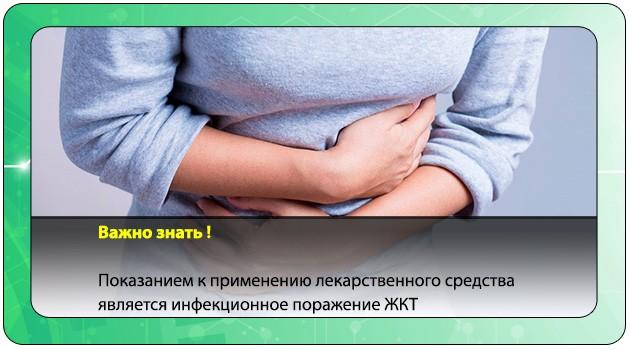 Боли при инфекционном поражении кишечника