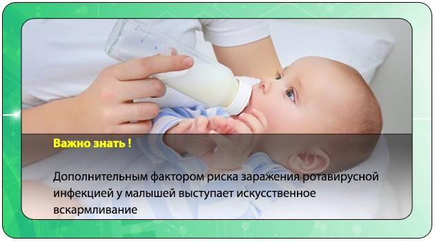 Искусственное вскармливание малыша