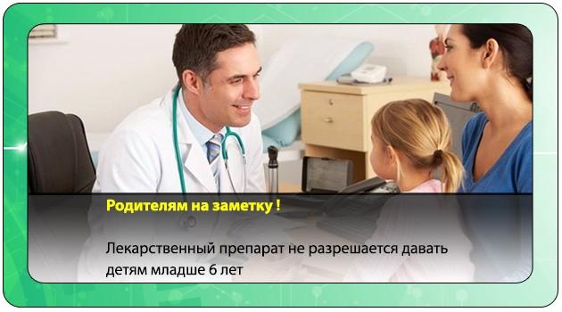 Консультация с детским педиатром