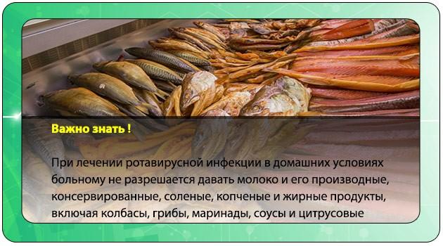 Копченые и соленые продукты