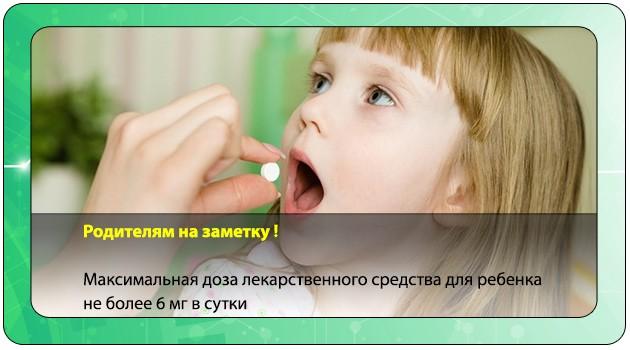 Ребенок принимает Веро Лоперамид