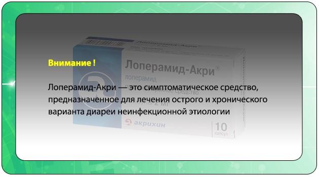 Лекарство от диареи Лоперамид Акри